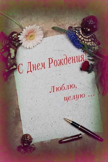Поздравление открытка любимому