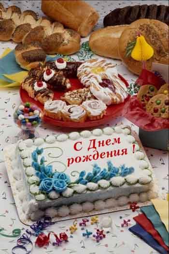 Поздравления с днем рождения эмигранту